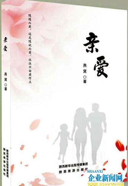 """""""独生""""的绝唱  """"失独""""的挽歌―理事袁国燕长篇小说《亲爱》出版"""