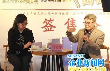 顾问肖云儒《西部之西》签售会成功举办