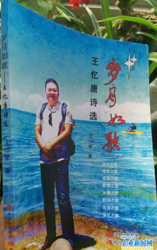 《岁月如歌――王忆唐诗选》出版热销