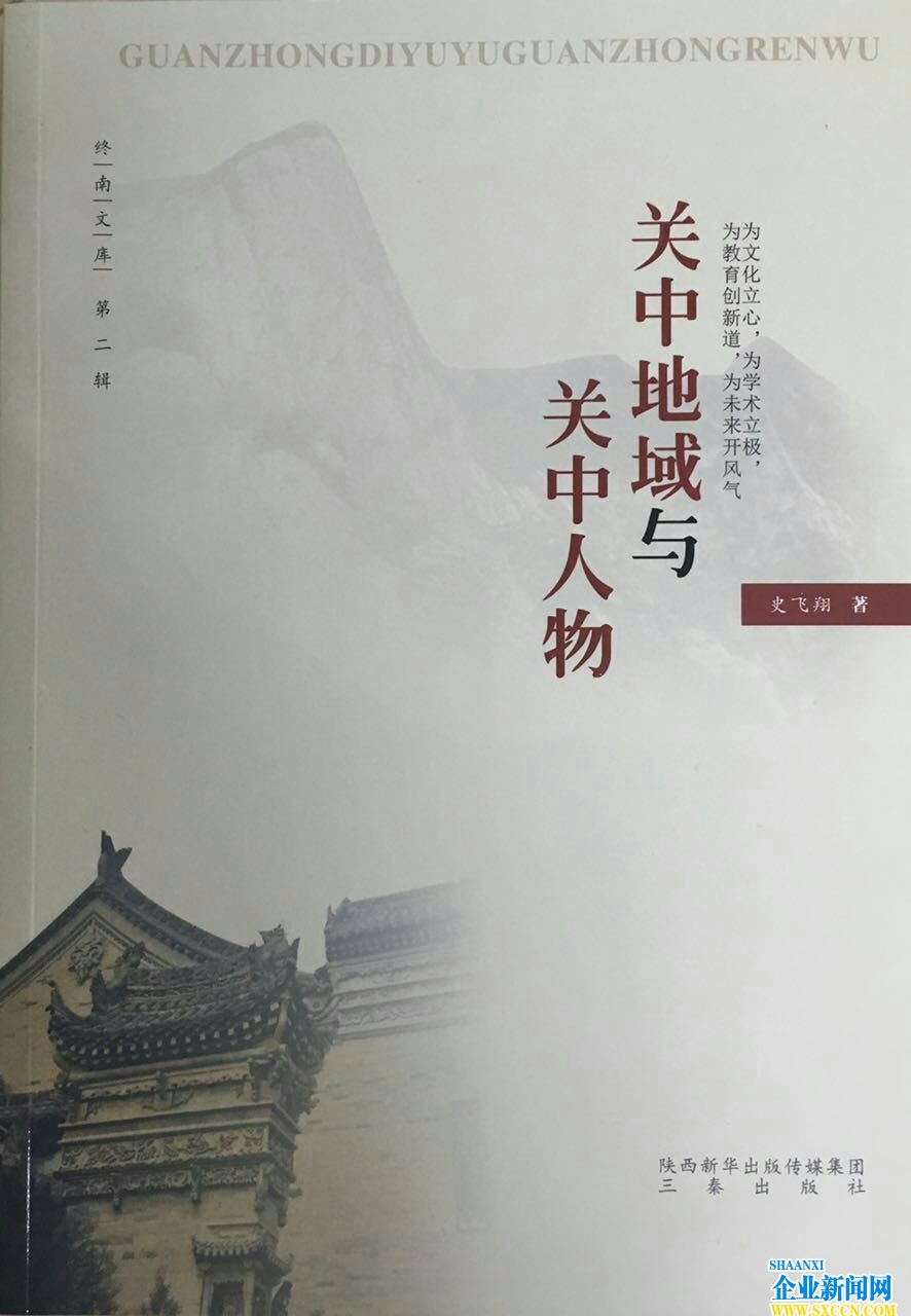 理事史飞翔新作《关中地域与关中人物》出版