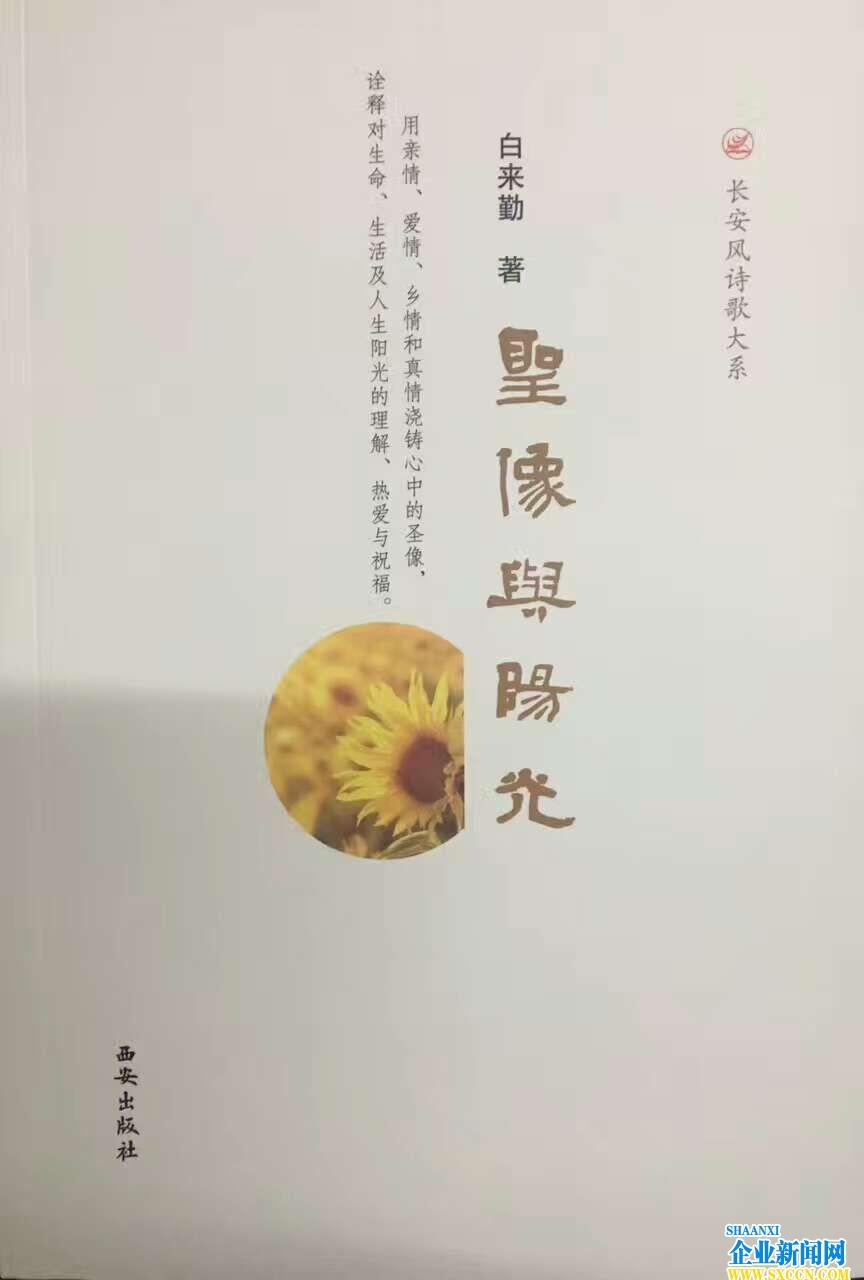 理事白来勤诗集《圣像与阳光》出版
