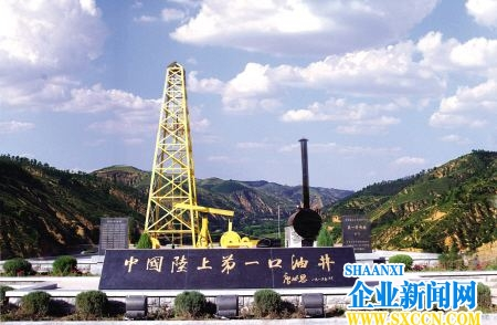 """副主席卫尚科:石油情缘――写在""""延一井""""出油110周年"""