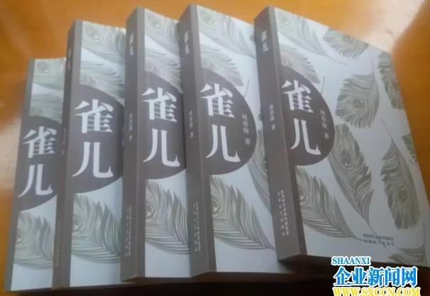 主席周养俊长篇小说《雀儿》再版发行