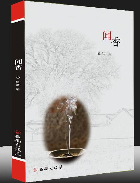 理事崔彦散文集《闻香》出版