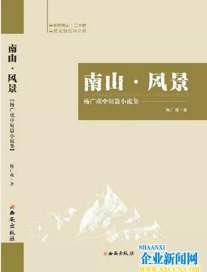理事杨广虎中短篇小说集《南山・风景》出版
